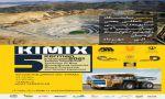 پنجمین نمایشگاه بینالملی معدن و صنایعمعدنی کرمان از فردا آغاز میشود