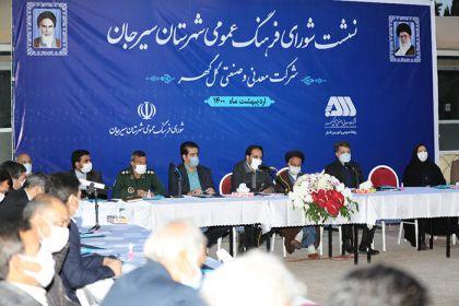 برگزاری جلسه شورای فرهنگ عمومی شهرستان سیرجان به میزبانی شرکت گل گهر (گزارش تصویری)